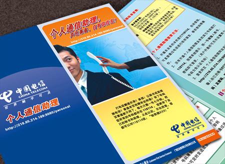 dianxindanzhang7.jpg