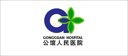 gongguanyiyuan.jpg